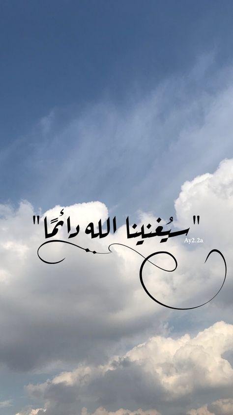 سناب ديني تفاؤل اسلام اقتباسات الله تصميمي خلفيات خلفية Islam Facts Islam Beliefs Islamic Quotes
