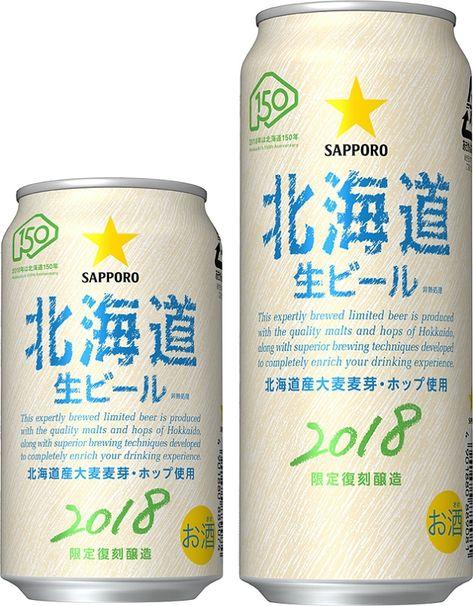 サッポロ ビール 北海道 限定