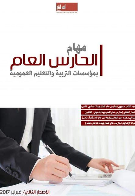 المهام التربوية والمهنية للحراسة العامة الخارجية والداخلية بالمؤسسات التعليمية Blog Blog Posts Post