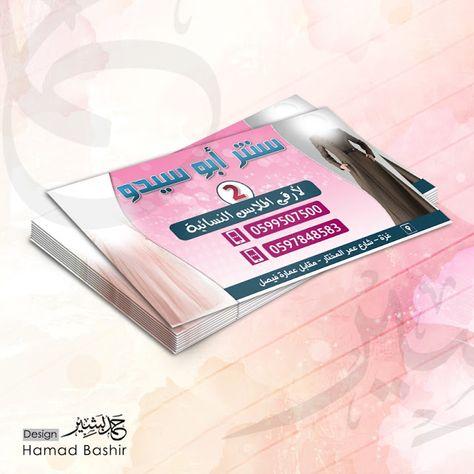 تصميم بطاقة اعمال للملابس النسائية Business Card 139 Psd حمد بشير Business Card Psd Design Cards