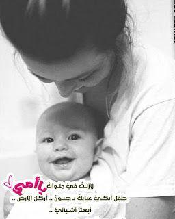 بوستات عيد الام 2021 اجمل بوستات عن عيد الأم Happy Mother S Day Baby Face Face Ana