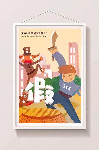 Cartoon 315 Consumer Rights Day Illustration Illustration Free Illustrations Cartoon