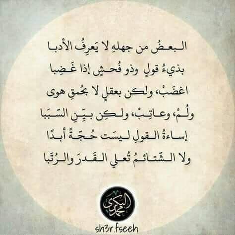 قصيدة عن قليل الأدب جاهلا كنوز اللغة فكر أدبيات Arabic Love Quotes Sweet Words Quotes