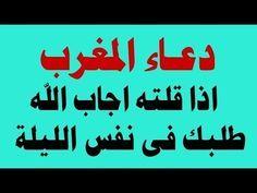 دعاء يوم الاربعاء دعاء مستجاب من قاله فتحت له الابواب المغلقة بامر الله Youtube Quran Quotes Inspirational Quran Recitation Islamic Quotes Quran