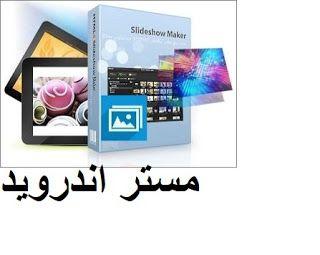 تحميل برنامج Free Slideshow Maker دمج الصور مع الصوت وجعلها في فيديو للكمبيوتر عربي مجانا Free Slideshow Maker Electronic Products Free