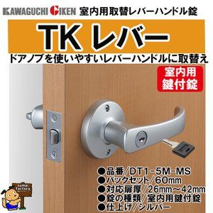 川口技研 Tkレバー シリンダー錠 取替用レバーハンドル Giken Dt1 5m