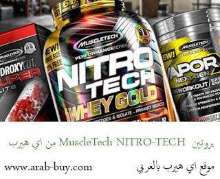 Muscle Tech هو المنتج الأول مبيعا ضمن المكملات الغذائية في الولايات المتحدة من اي هيرب بالعربي Nitro Muscle Gum