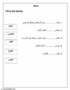 The Occupations Language Arabic Level Group Grade 7 School Subject Arabic Language Main Content The Occupa Arabic Language Learn Arabic Language Worksheets