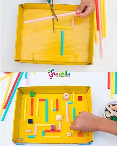 أفكار ألعاب للاطفال في المنزل جديدة ومسلية 2020 بالعربي نتعلم Indoor Games For Kids Indoor Games Games For Kids