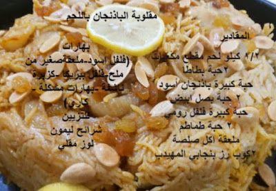 وصفات امال لتعلم فنون الطهي مقلوبة الرز باللحم والباذنجان Food Cheese Camembert Cheese