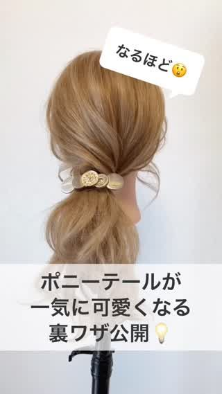 ポニーテールが一気に可愛くなる♡裏ワザ公開! 1.表面の髪を分け取り ...