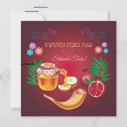 Happy Rosh Hashanah Jewish New Year Greeting Card Zazzle Com Happyroshhashanah Happy Rosh Hashanah Hebrew Text Shana Tova Jewish New Year Holiday Symbo I 2020