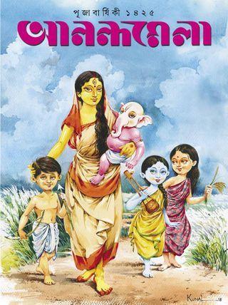 Abp Pujabarshiki Pdf Books Reading Free Pdf Books Pdf Books