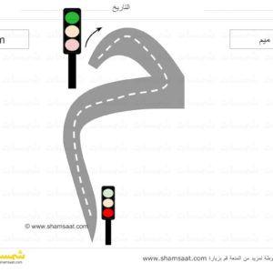 حرف الميم الحروف الابجدية العربية لوحات الطرق تتبع الحرف بالسيارة 1 5 2 Jpeg Arabic Alphabet For Kids Learn Arabic Alphabet Arabic Alphabet Letters