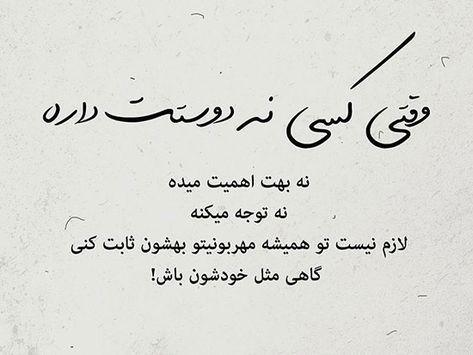 مجموعه ای از بهترین و خفن ترین عکس نوشته های تیکه دار و طعنه دار را همراه با متن و جملات کوتا Good Day Quotes Quran Quotes Love Birthday Quotes For