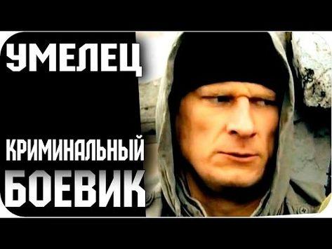 боевик трудная мишень русские боевики криминал фильмы