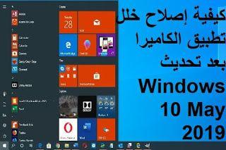 تحديث الكمبيوتر ويندوز 7 حتى 10 بدون فورمات Netflix Amd Desktop Screenshot
