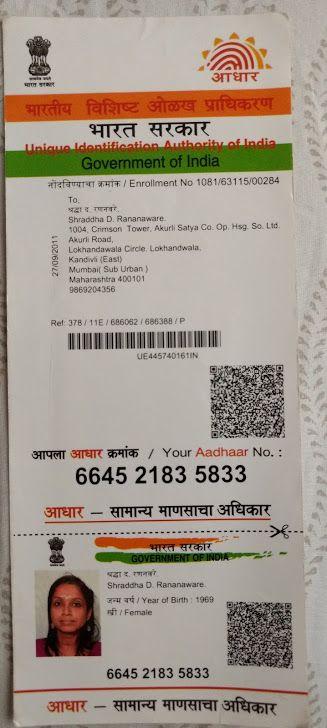 Photo Google Photos Aadhar Card Cards Photo
