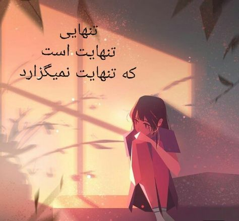 Pin By Hadia Omari On سخنان ناب Concert