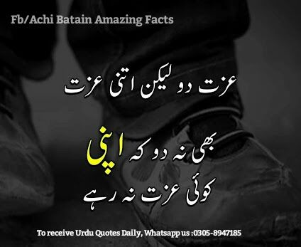 Achi Batain, Urdu Quotes, Aqwal, Aqwal e Zareen, Anmol Moti