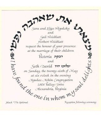 Wedding rings make your hebrew and english invitation stand out with wedding rings make your hebrew and english invitation stand out with bright white or ecru stock this item is imperial size 6 x 85 thi stopboris Choice Image