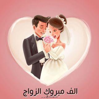منشورات عبارات بوستات تهنئة بعقد القران 2018 كتابية Disney Princess Disney Characters Old Egypt