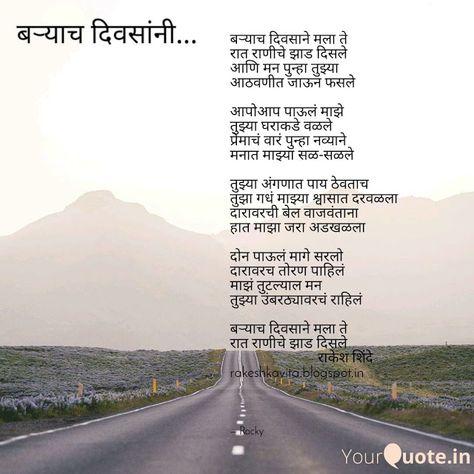 Rakesh Shinde (Kavita): बऱ्याच दिवसांनी (Bryach Diwsani)