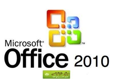 تحميل مايكروسوفت اوفيس 2010 عربي تنزيل Microsoft Office 2010 كامل برامج كمبيوتر 2018 تحميل برنامج الاوفيس Microsoft Office Free Microsoft Microsoft Office