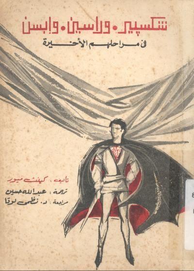 شكسبير و راسين و إبسن في مراحلهم الأخيرة رابط التحميل Https Archive Org Download Adel Arabi7000 X Arabi07848 Pdf Arabic Books Books Movie Posters