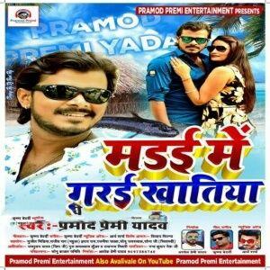 Marai Me Garai Khatiya Pramod Premi Yadav Bhojpuri Mp3 Download Mp3 Song Mp3 Download