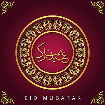 ذهب عيد مبارك مع زخرفة اسلامية Eid Mubarak Ornaments Gold