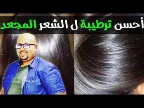 وصفة رائعة جدا لترطيب الشعر الجاف وعلاج أضراره مع الدكتور عماد ميزاب Youtube Healty Hair Hair Mask Hair Care