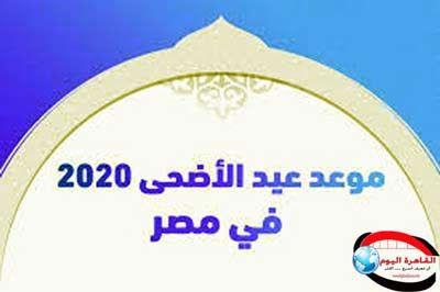 يتساءل المسلمون في شتى أنحاء الوطن العربي عن موعد صلاة عيد الأضحى المبارك 2020 والذي بات يفصلنا عنه أيام معدودا Social Security Card Prayers Personalized Items