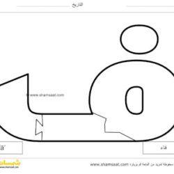حرف الفاء لعبة بزل الحروف العربية للأطفال تعرف على شكل الحرف وصوته شمسات Alphabet Puzzles Arabic Alphabet Alphabet