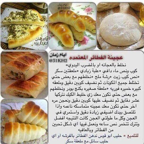 عجينة فطائر Cooking Recipes Tunisian Food Recipes