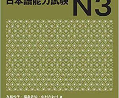 Download Shin Kanzen Master N3 Bunpou - 新完全マスター文法