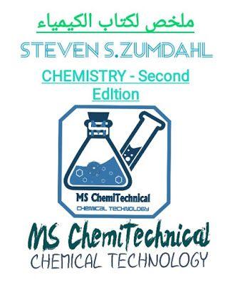 تحميل ملخص كتاب الكيمياء للمؤلف Steven S Zumdahl Book Summaries Chemistry Books