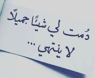 اجمل الصور المعبرة عن الحب 2021 صور حب In 2021 Calligraphy Quotes Love One Word Quotes Romantic Words