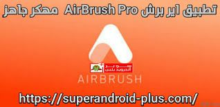 تحميل تطبيق اير برش Airbrush Pro لتحسين الصور مهكر جاهزاخر اصدار مجانا للاندرويد سوبر أندرويد بلس In 2021 Rubi Airbrush