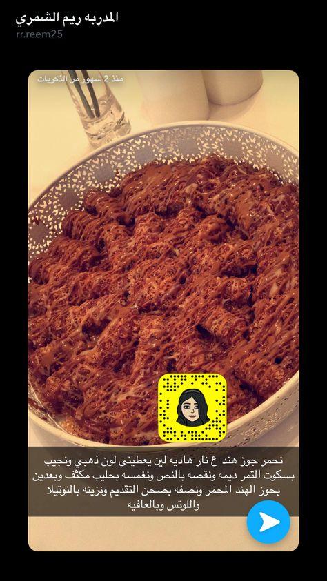 حلى بسكوت تمر ديمة Food Snapchat Food Recipies Food