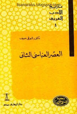 تاريخ الأدب العربي العصر العباسي الثاني شوقي ضيف دار المعارف قراءة أونلاين وتحميل Pdf Language