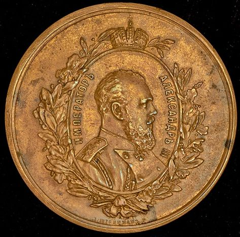 """Медаль """"В память всероссийской выставки в Москве"""" 1882 - лот №425"""