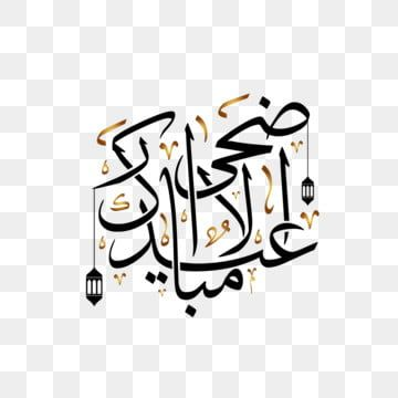 Eid Al Adha Calligraphy Transparent Eid Al Adha Happy Eid Eid Al Adha Png Png And Vector With Transparent Background For Free Download Eid Al Adha Greetings Eid Stickers Happy Eid