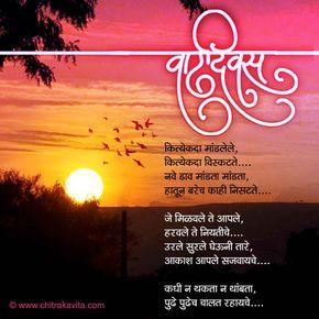 Marathi Kavita À¤…स À¤š À¤š À¤²à¤¤ À¤°à¤¹ À¤¯à¤š Birthday Wishes Quotes Birthday Wishes For Teacher Best Birthday Wishes Quotes
