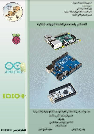 Pdf كتاب التحكم باستخدام انظمة الهواتف الذكية Electronic Bubble Pdf Books Books Pdf