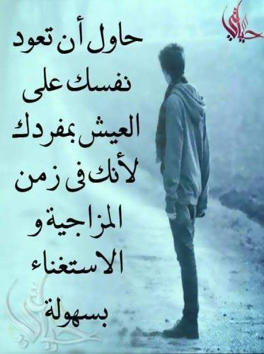 صور افضل الحكم والامثال أكتب اسمك على الصور Beautiful Arabic Words Quotations Words