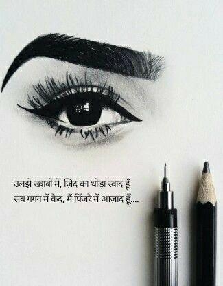 Adarsh Bhardwaj Shayari Poem Hindi Kavita Quote Poetry Art