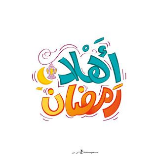 خلفيات رمضان كريم 2021 اجمل خلفيات تهاني رمضان كريم جديدة Ramadan Kareem Pictures Ramadan Photos Ramadan Images