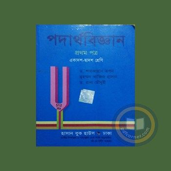 physics 1st paper by shahjahan tapan pdf | Text Books | Free