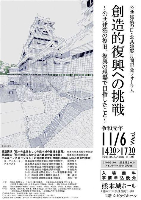 熊本 城 ホール メイン ホール
